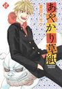 あやかり草紙(2) 漫画