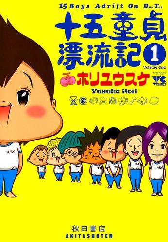十五童貞漂流記  漫画