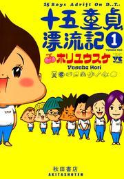 十五童貞漂流記 1 漫画