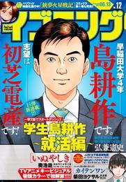 イブニング 2017年12号 [2017年5月23日発売] 漫画