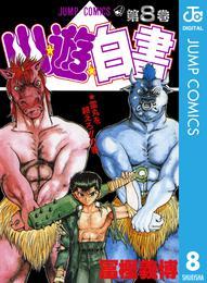 幽★遊★白書 8 漫画