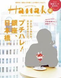Hanako (ハナコ) 2017年 4月13日号 No.1130 [プチハレ!銀座、日本橋。] 漫画