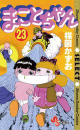 まことちゃん〔セレクト〕(23) 漫画