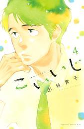 こいいじ(4) 漫画