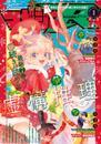 月刊少年マガジンR 2018年1号 [2017年12月20日発売] 漫画