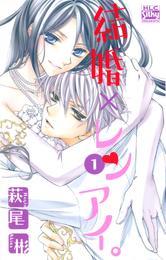結婚×レンアイ。 1巻 漫画