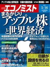 週刊エコノミスト (シュウカンエコノミスト) 2017年05月16日号 漫画