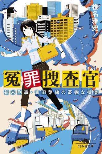 冤罪捜査官 新米刑事・青田菜緒の憂鬱な捜査 漫画