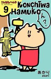 こんちわハム子 分冊版(9) 漫画