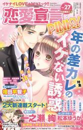 恋愛宣言PINKY vol.27 漫画