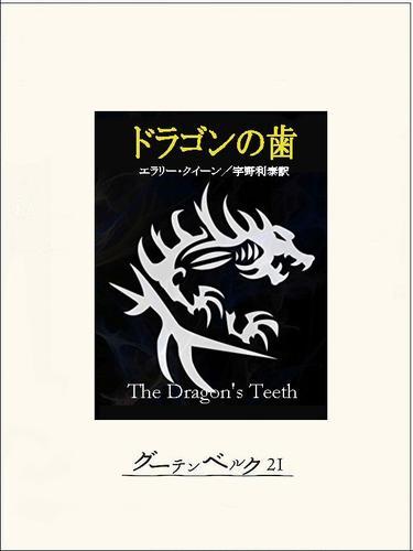 ドラゴンの歯 漫画