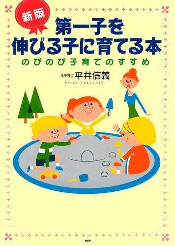 [新版]第一子を伸びる子に育てる本 のびのび子育てのすすめ 漫画