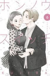 ホンノウスイッチ(6)【電子版限定カラー漫画特典付き】