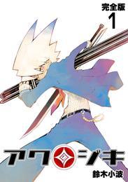 アクジキ【完全版】(1)