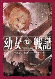 【ライトノベル】幼女戦記 漫画