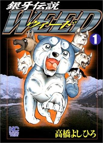 銀牙伝説ウィード (1-60巻 全巻) 漫画