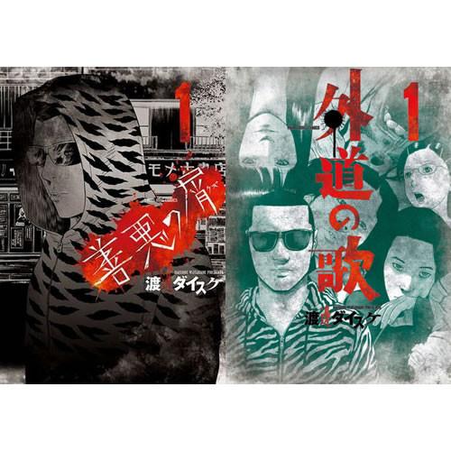 【入荷予約】善悪の屑+外道の歌セット (全15冊)【4月下旬より発送予定】 漫画