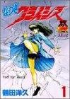 なつきクライシス (1-18巻 全巻) 漫画
