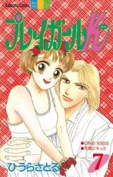 プレイガールK 7 冊セット全巻 漫画