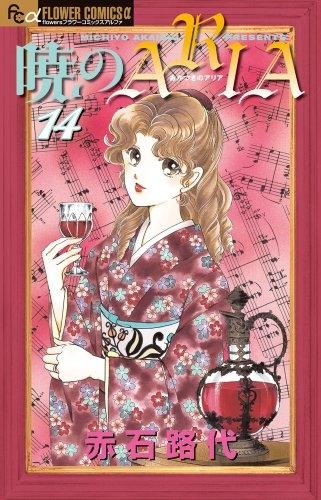 暁のARIA (1-14巻 全巻) 漫画