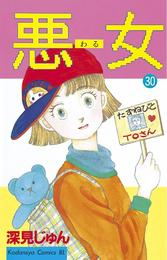 悪女(わる)(30) 漫画