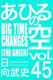 あひるの空(45) BIGTIME CHANGES[THE GREEN] 漫画