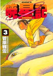 暁星記(3) 漫画