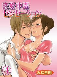 恋愛中毒センセーション(4) 漫画