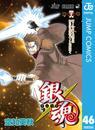銀魂 モノクロ版 46 漫画