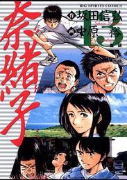 奈緒子(13) 漫画