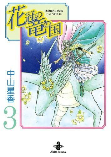 花冠の竜の国 3 漫画