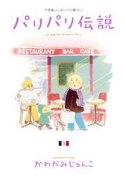 パリパリ伝説 (3) 漫画