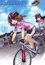 南鎌倉高校女子自転車部(3) 漫画