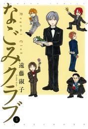 なごみクラブ (5) 漫画