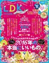 LDK (エル・ディー・ケー) 2017年1月号 漫画