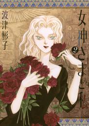女神さまと私(2) 漫画