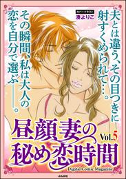 昼顔妻の秘め恋時間Vol.5 漫画