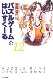 パズルゲーム☆はいすくーる 12巻 漫画