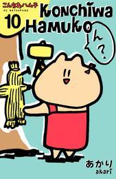 こんちわハム子 分冊版(10) 漫画