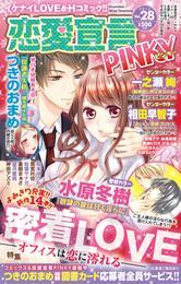 恋愛宣言PINKY vol.28 漫画