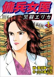 傭兵女医黒樹エリカ 1巻 漫画