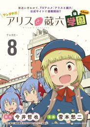 ワンダれ!!アリスと蔵六学園 ちゃぷたー8 漫画