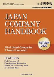 Japan Company Handbook 2020 Autumn (英文会社四季報 2020 Autumn号)