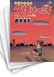 【中古】三丁目の夕日〜夕焼けの詩〜 (1-64巻) 漫画