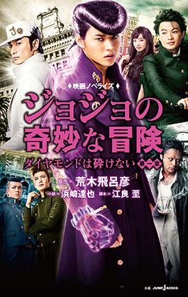 【ライトノベル】映画ノベライズ ジョジョの奇妙な冒険 ダイヤモンドは砕けない 第一章 漫画
