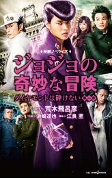 【ライトノベル】映画ノベライズ ジョジョの奇妙な冒険 ダイヤモンドは砕けない 第一章 (全1冊)