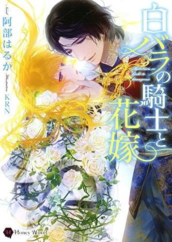 【ライトノベル】白バラの騎士と花嫁 漫画