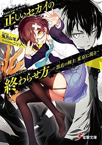 【ライトノベル】正しいセカイの終わらせ方-黒衣の剣士、東京に現る- 漫画