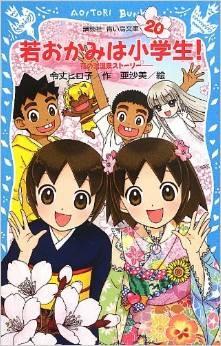 【ライトノベル】若おかみは小学生! (全22冊) 漫画