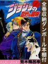 【全巻収納ダンボール本棚付】ジョジョの奇妙な冒険セット (全119冊)